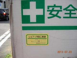 20120723 (5).JPG
